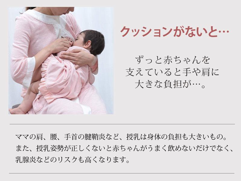 授乳クッション 必要性