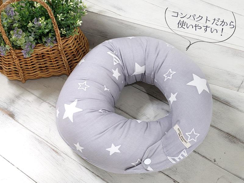 コンパクト 授乳クッション 抱き枕 星柄 可愛い
