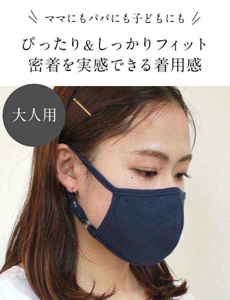 フィット感が違う 薄生地 3Dフィット マスク