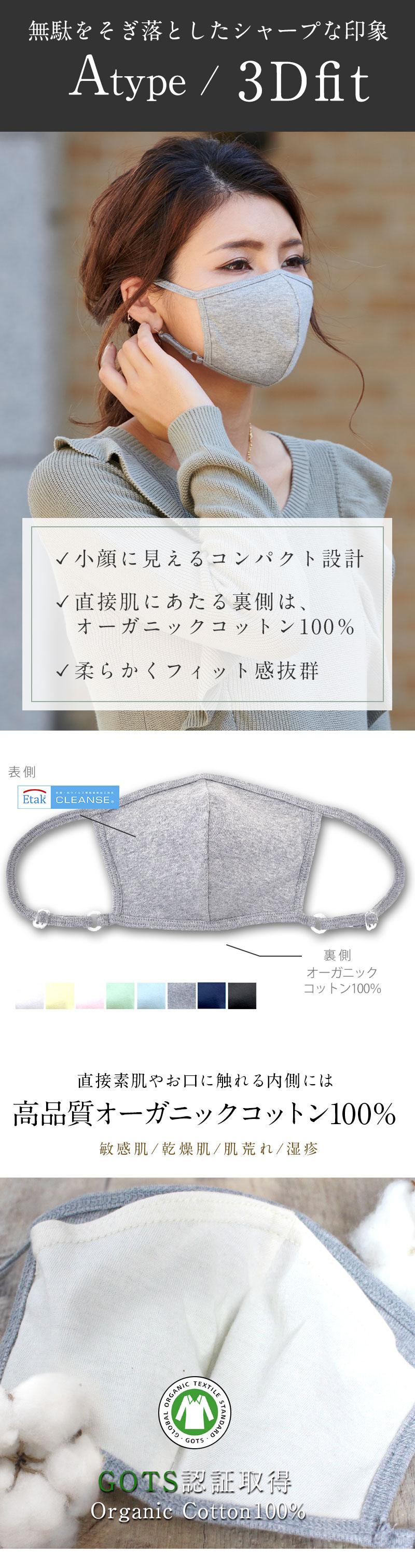 3Dフィット布マスク コンパクト小顔見せ