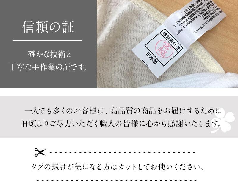 日本製の証