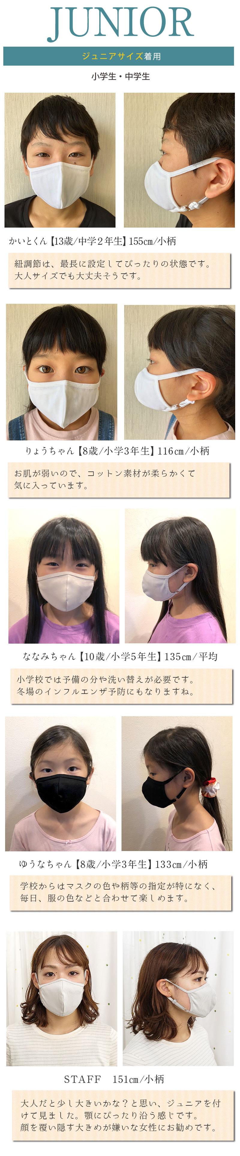 ジュニア 子どもマスク