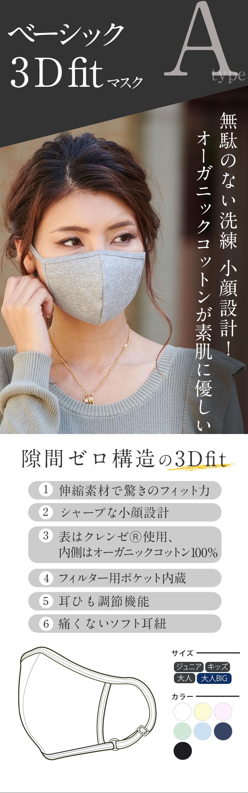3Dフィットマスク 抗菌 抗ウイルス