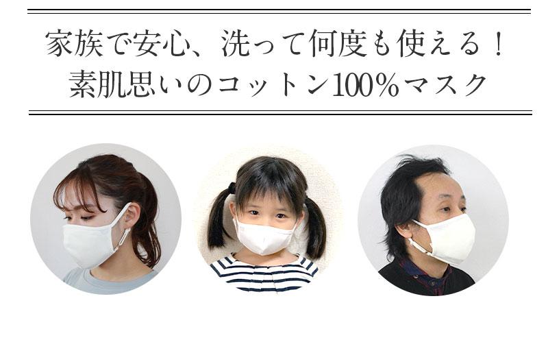 家族で安心コットン100%マスク