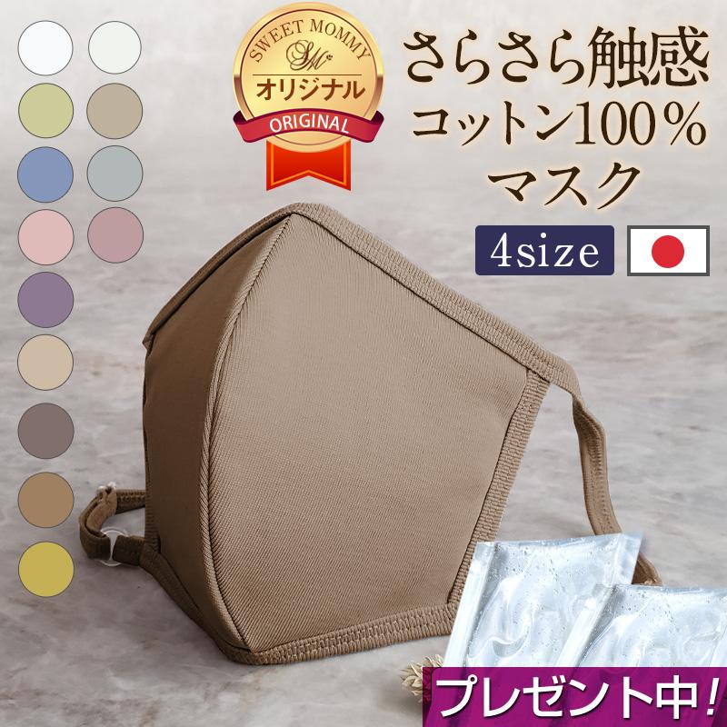 3Dフィット アイス 接触冷感 夏マスク