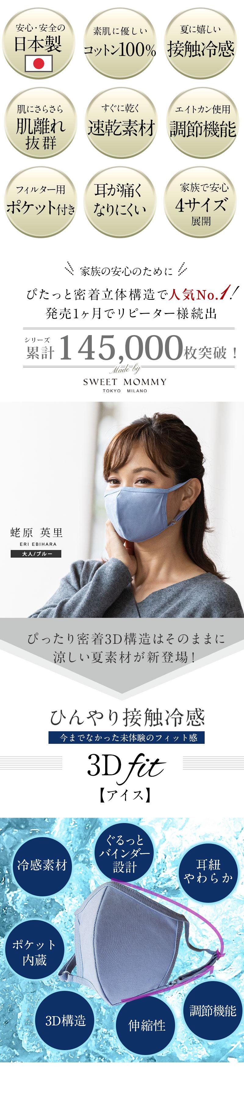 暑い季節に心地よい 接触冷感マスク
