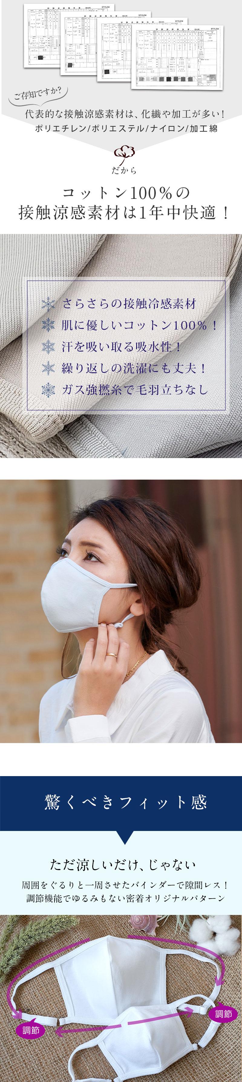 夏マスク 接触涼感でひんやり冷たいマスク