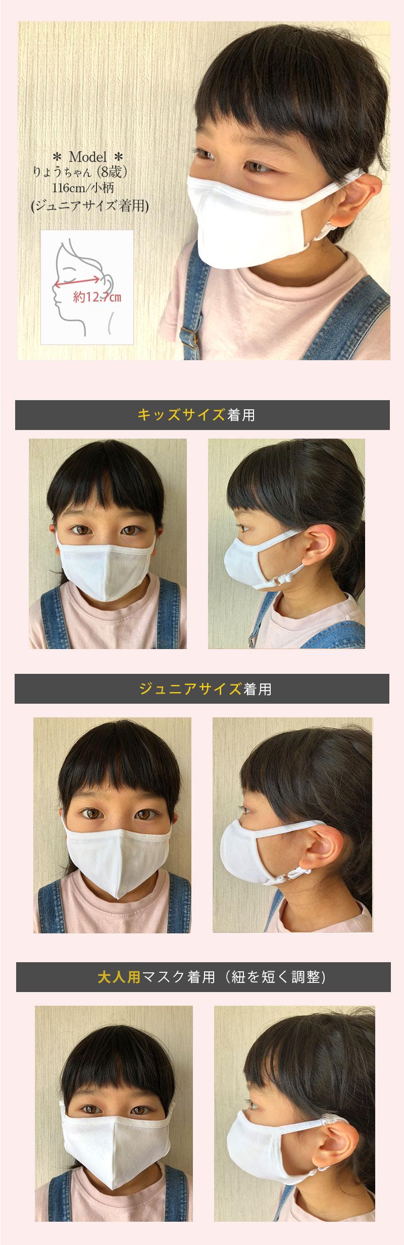 小学生 布マスク 前 横