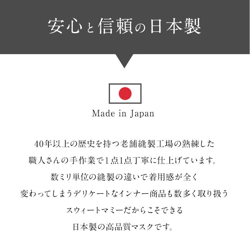 日本製 夏マスク こだわりの縫製工場