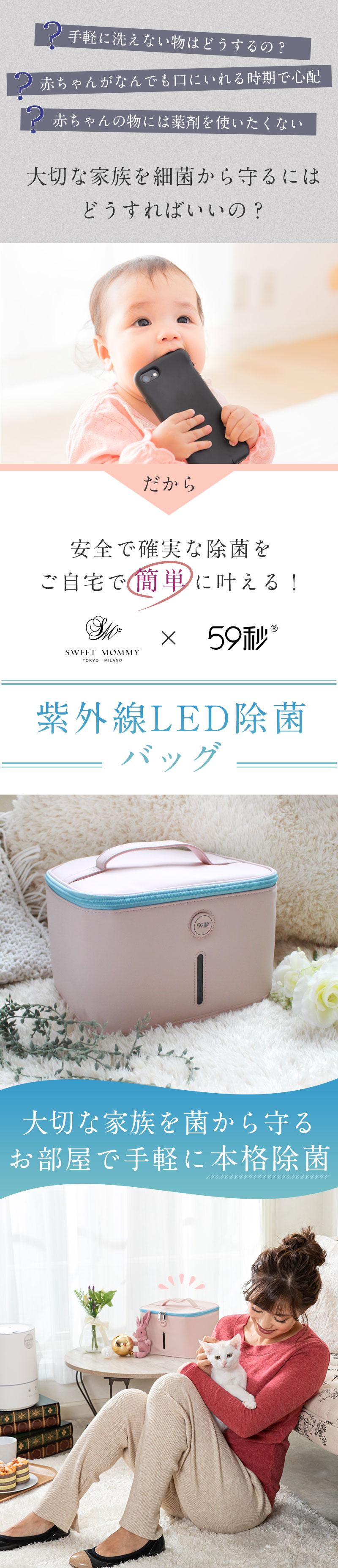 59秒 59Sコラボ 紫外線LED除菌ボックス