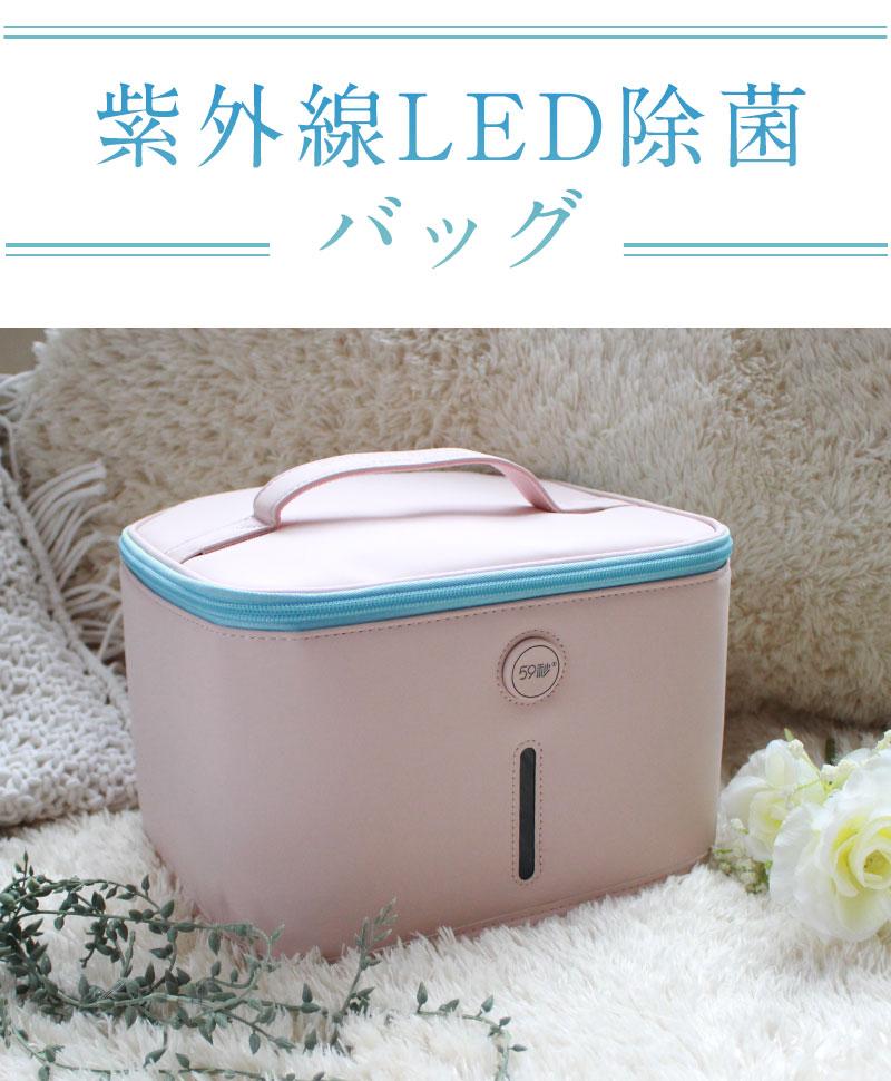 家庭用 簡単 紫外線LED除菌 バッグ