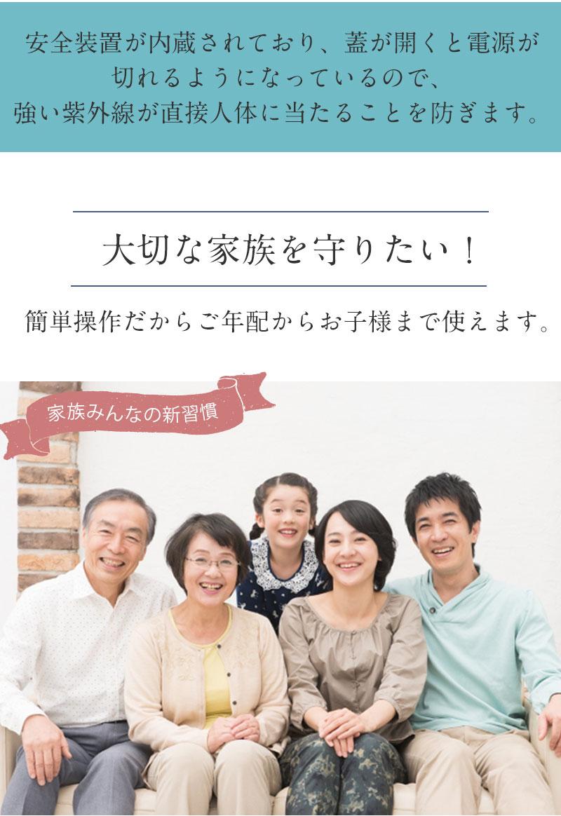 簡単!家族で使える除菌ボックス
