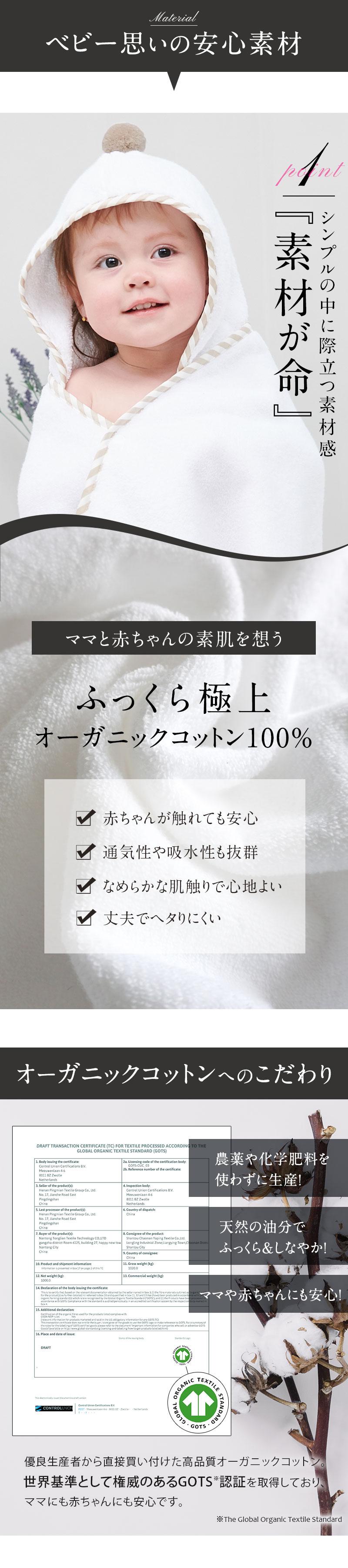 安心・安全なオーガニックコットン100%