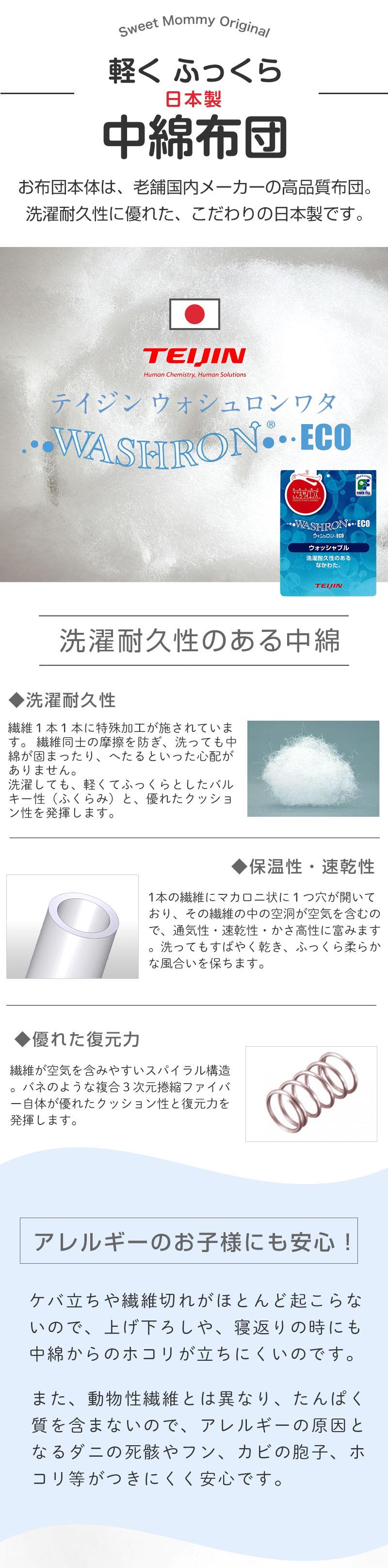 日本製中綿布団 洗える ウォッシャブル 帝人 ウォシュロン