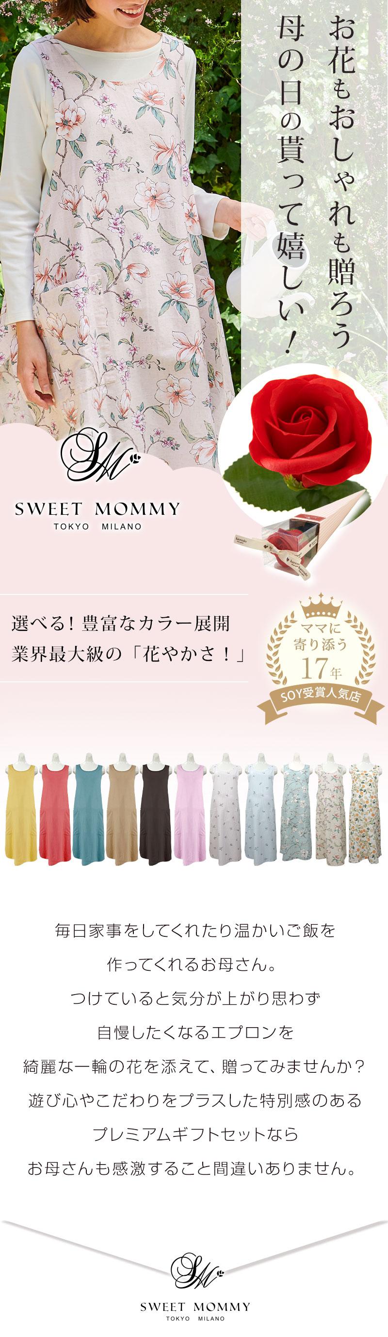 母の日にぴったり!ワンピース型エプロン&お花の入浴剤 1輪 ギフトセット