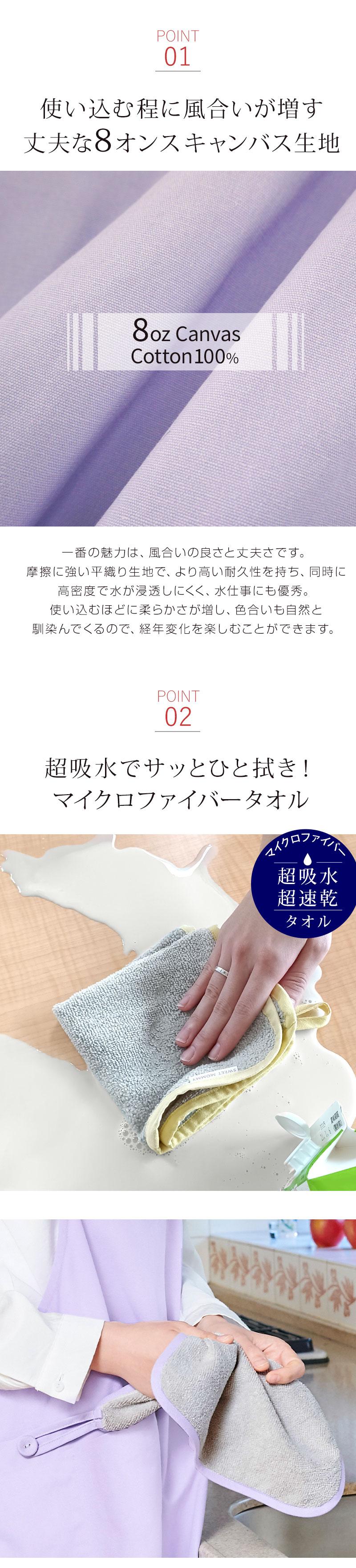 丈夫なエプロン コットン100% キャンバス素材 タオル付