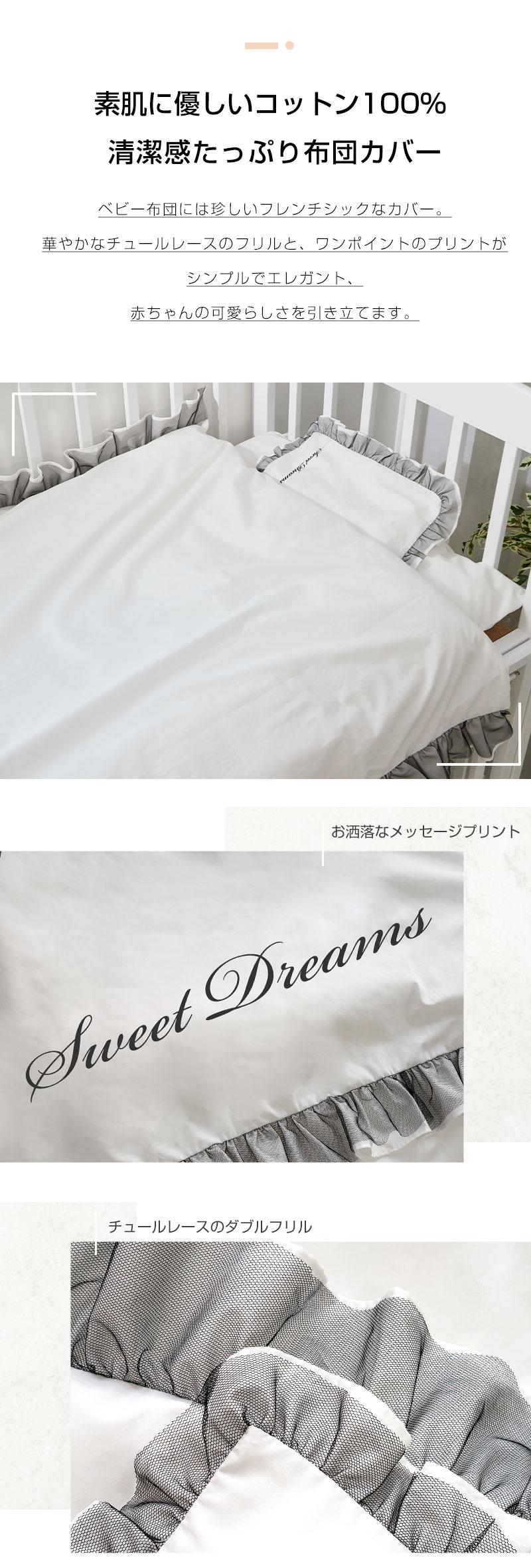 ベビー布団 エレガント お布団セット 組布団 丸洗い ヌード布団 日本製