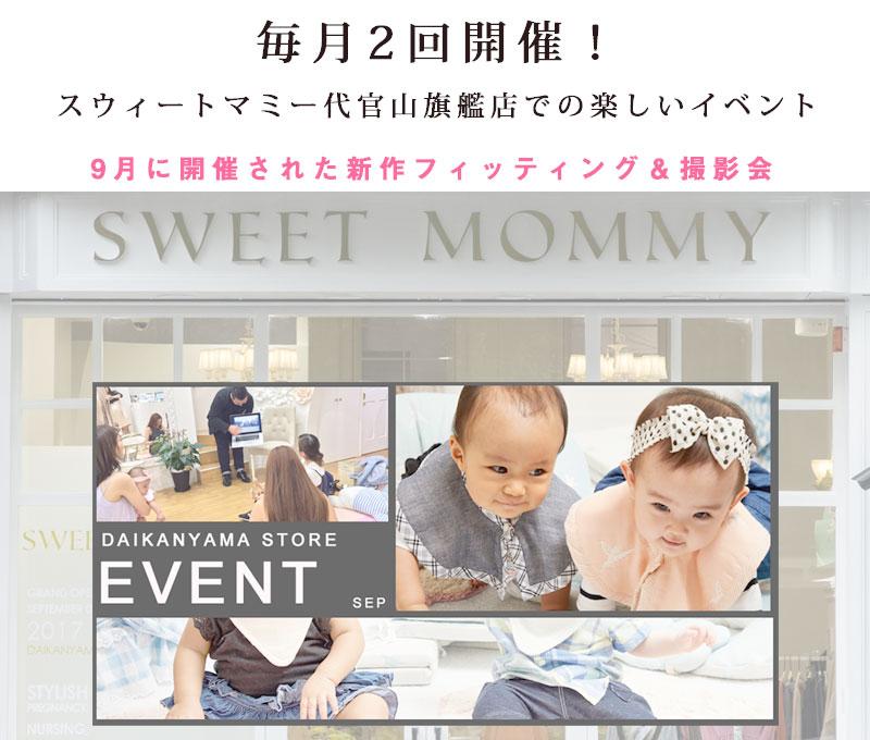 毎月開催!代官山店イベント