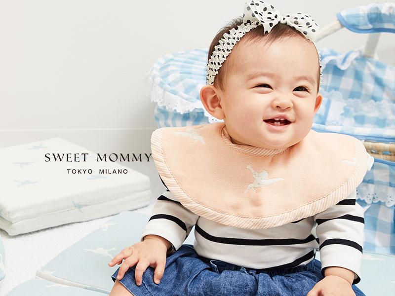 Sweet Mommyがおすすめするベビースタイ