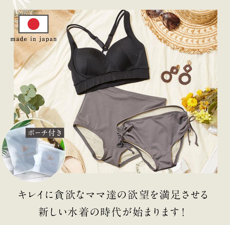 日本製 自由の水着 イメージ