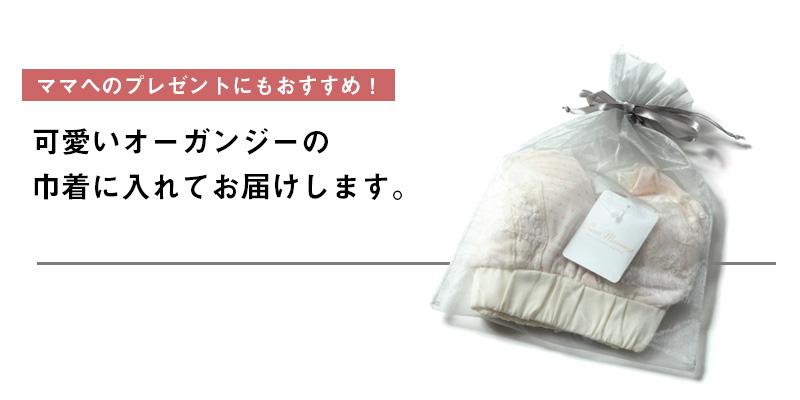 可愛いオーガンジーの巾着に入れてお届けします。