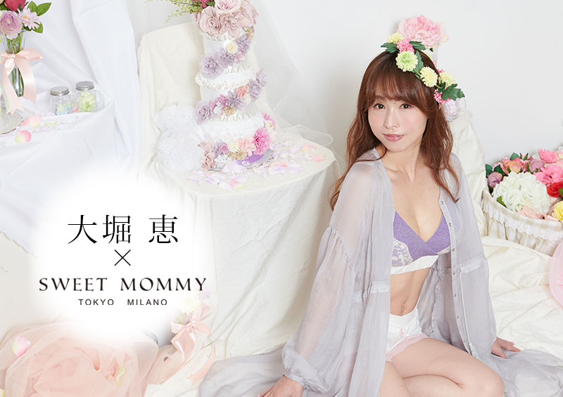 大堀恵×SWEET MOMMY