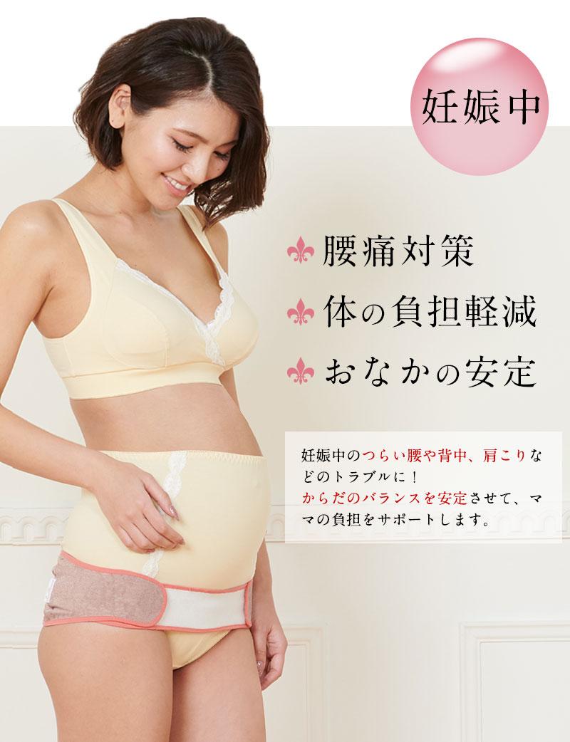 マタニティベルト 腰痛対策 妊娠中の体への負担軽減 お腹の安定に!