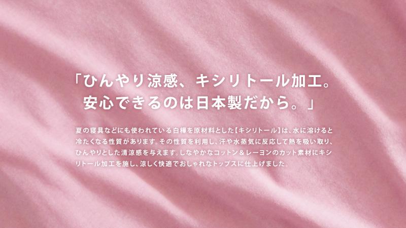 ひんやり涼感!キシリトール加工 バックスリット 授乳トップス 日本製