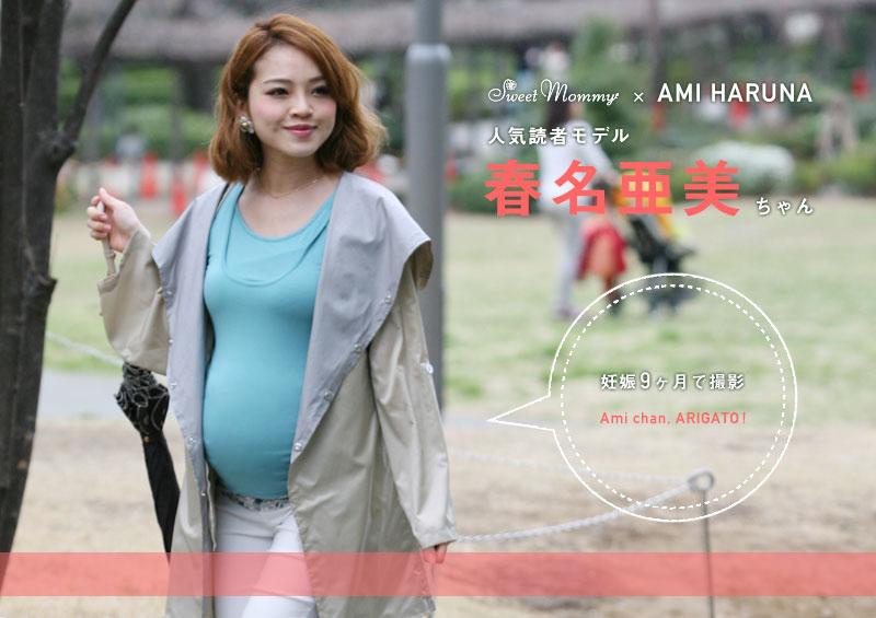 竹繊維授乳服タンクトップの外着用画像