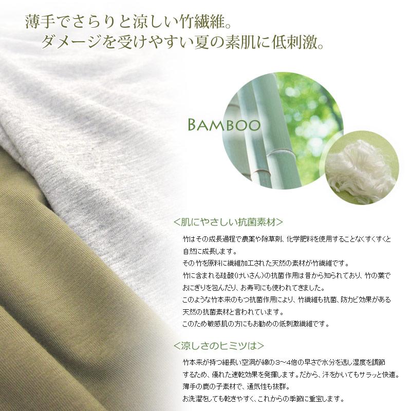 薄手でさらりと涼しい竹繊維は夏の素肌に低刺激