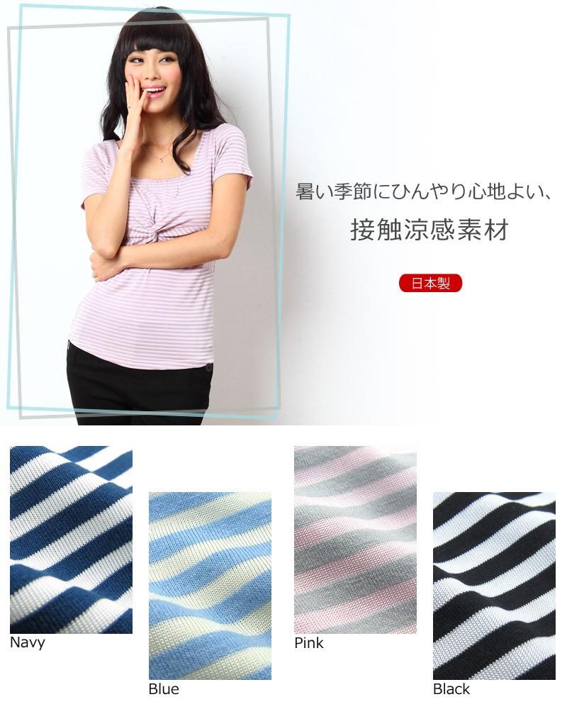 涼感素材 マリンボーダー ツイスト授乳トップス【アン】半袖 【日本製】