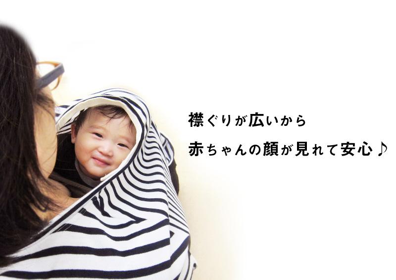 赤ちゃんもママも安心の授乳ケープ