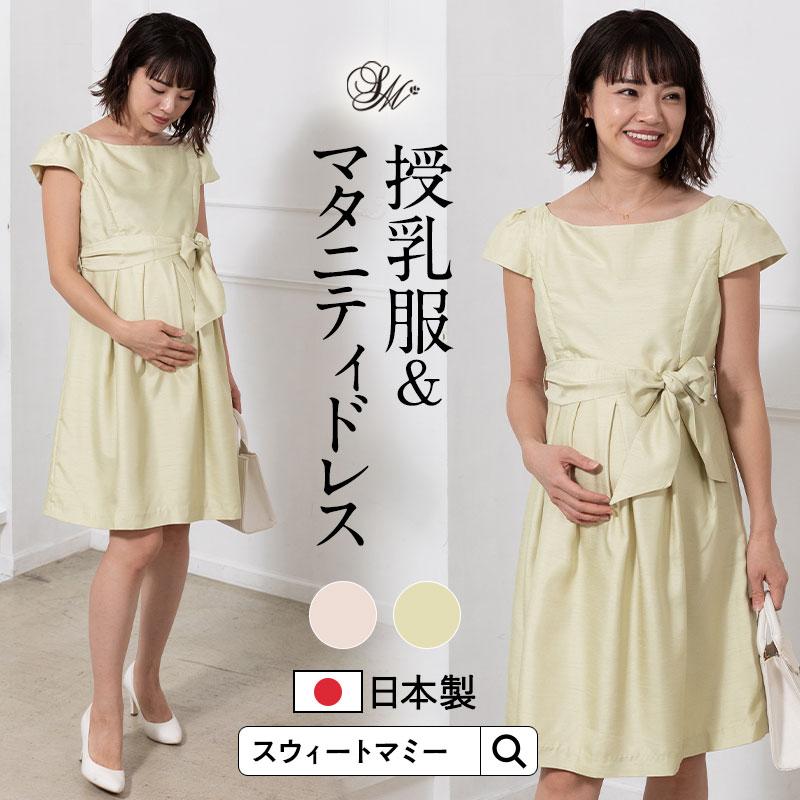 上質な日本製授乳ワンピースのメイン画像