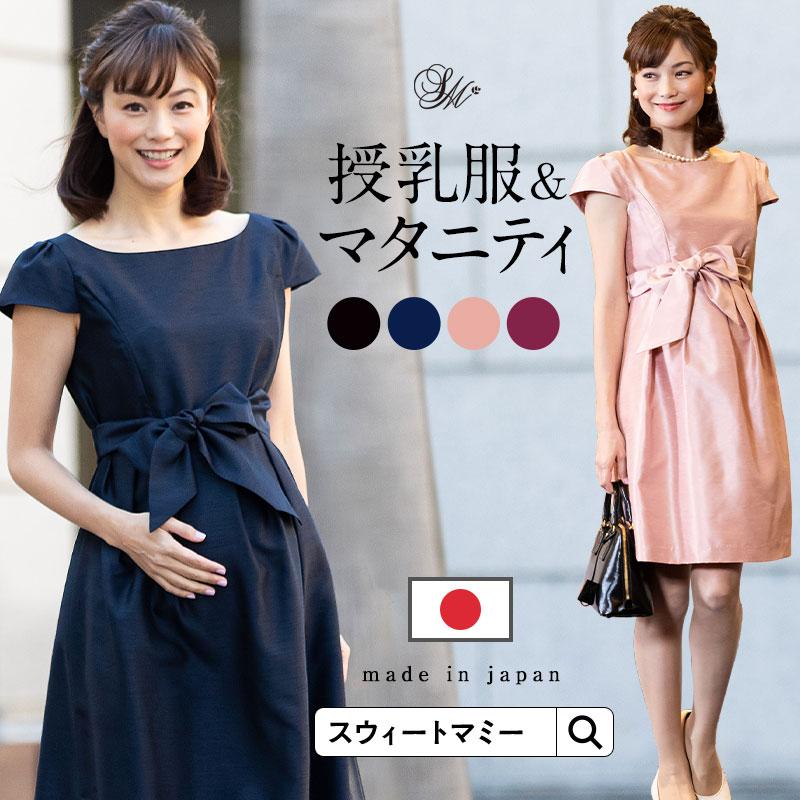 日本製上質授乳服ドレスのメイン画像