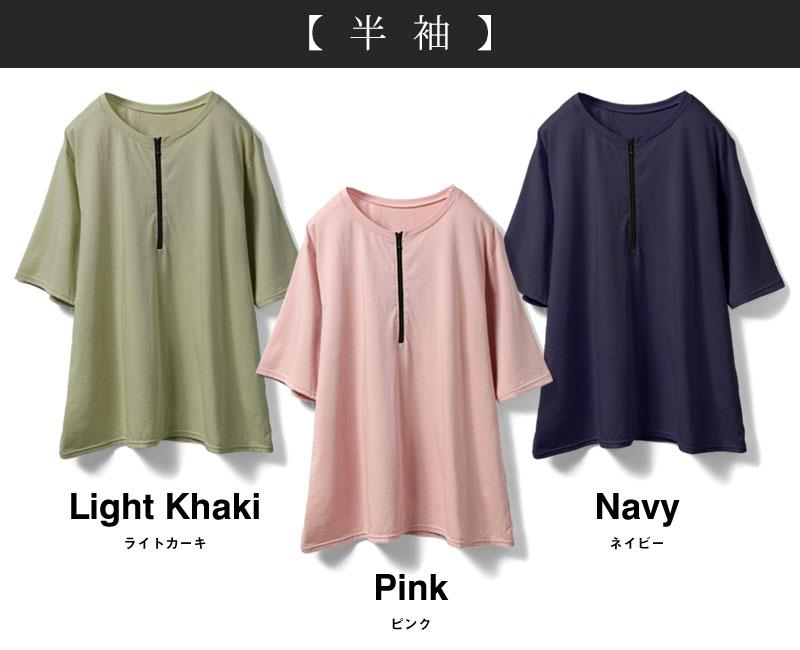 日本製 授乳トップス 授乳Tシャツ カラーバリエーション 半袖 ピンク ライトカーキ ネイビー