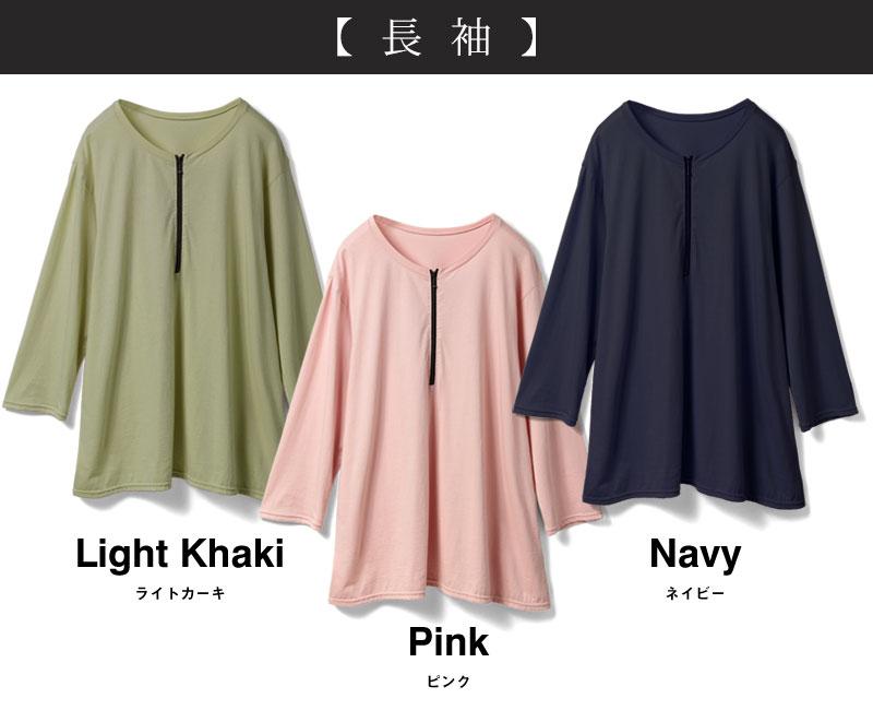 日本製 授乳トップス 授乳Tシャツ カラーバリエーション 長袖 ピンク ライトカーキ ネイビー