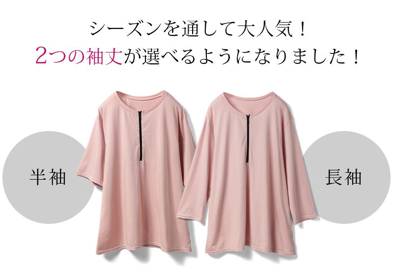 長袖 半袖 袖丈が選べるベーシックなコットン素材 授乳Tシャツ トップス