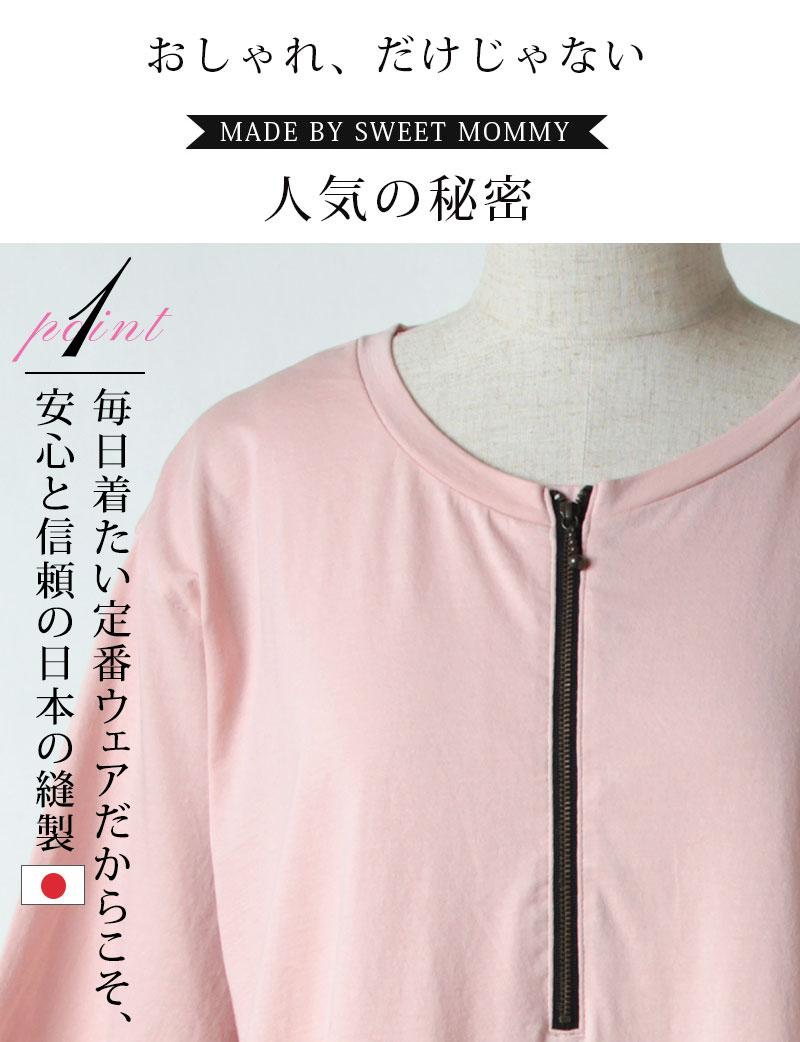 日本の縫製 毎日着たい定番ウェアだからこそ