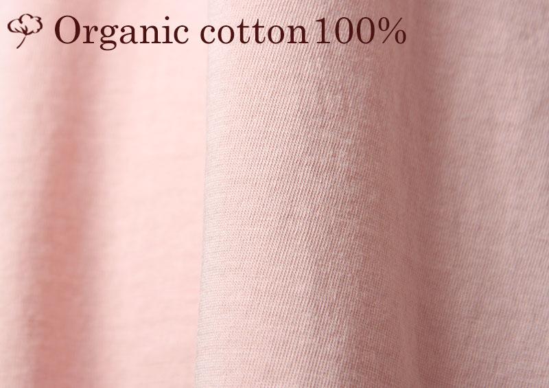 素肌に心地よいオーガニックコットン100%はアクアフィニッシュ加工で滑らか