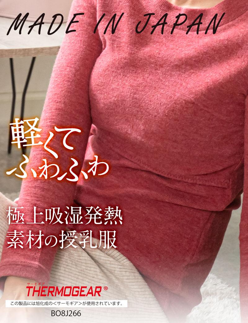 軽くてふんわり、極上吸湿発熱素材の授乳服
