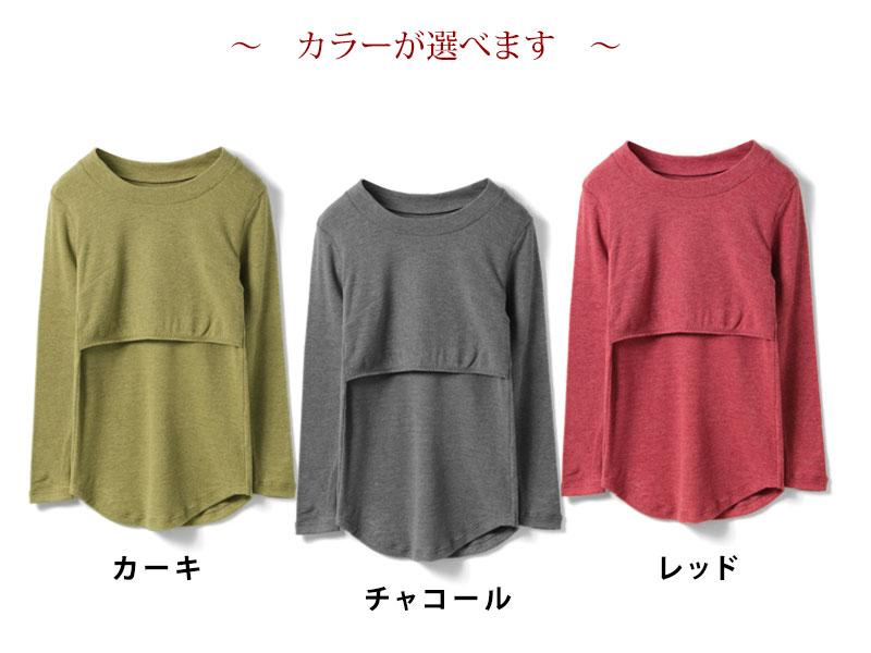 カラーが選べるお得なマタニティ 授乳服セット