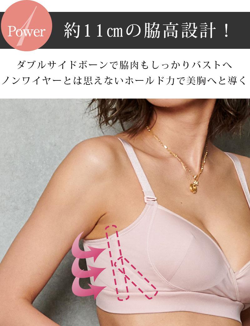 脇高モールド授乳ブラの脇高設計