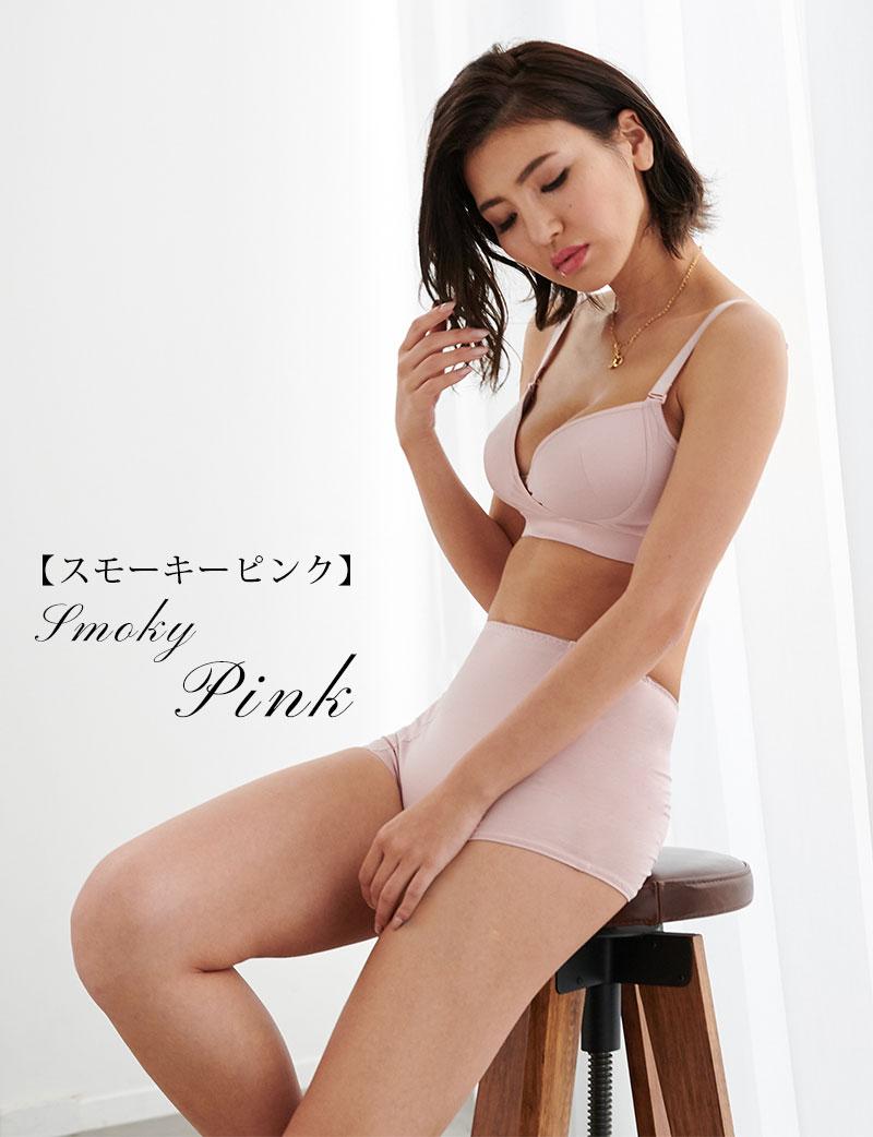 脇高授乳ブラ カラーバリエーション スモーキーピンク