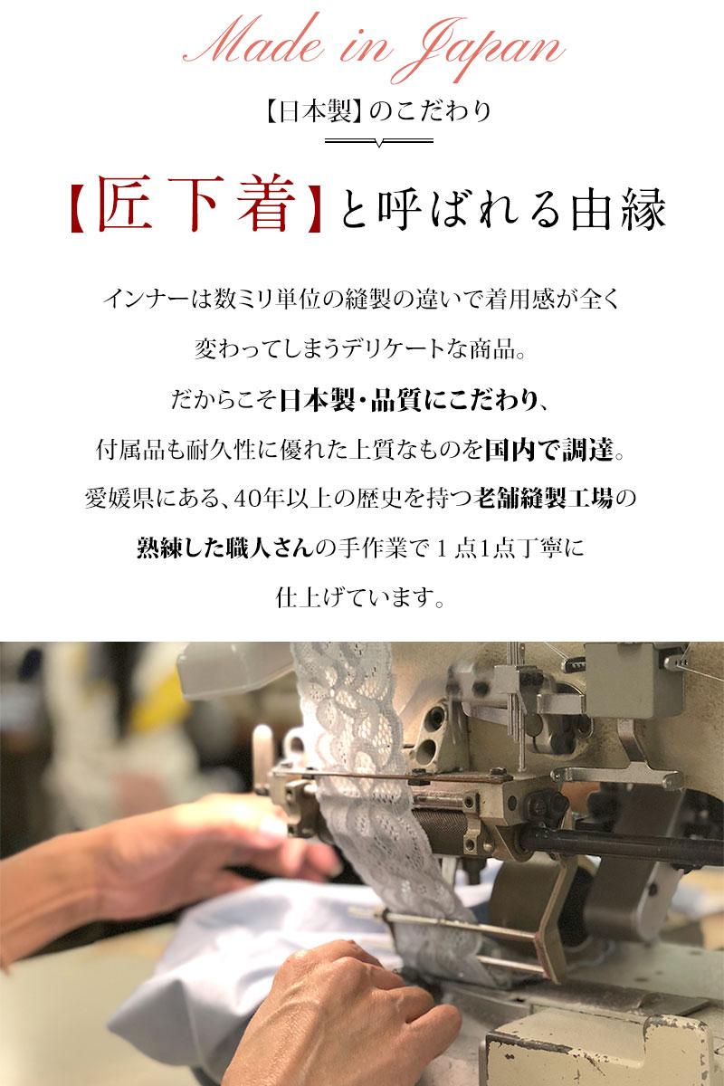 日本製のこだわり
