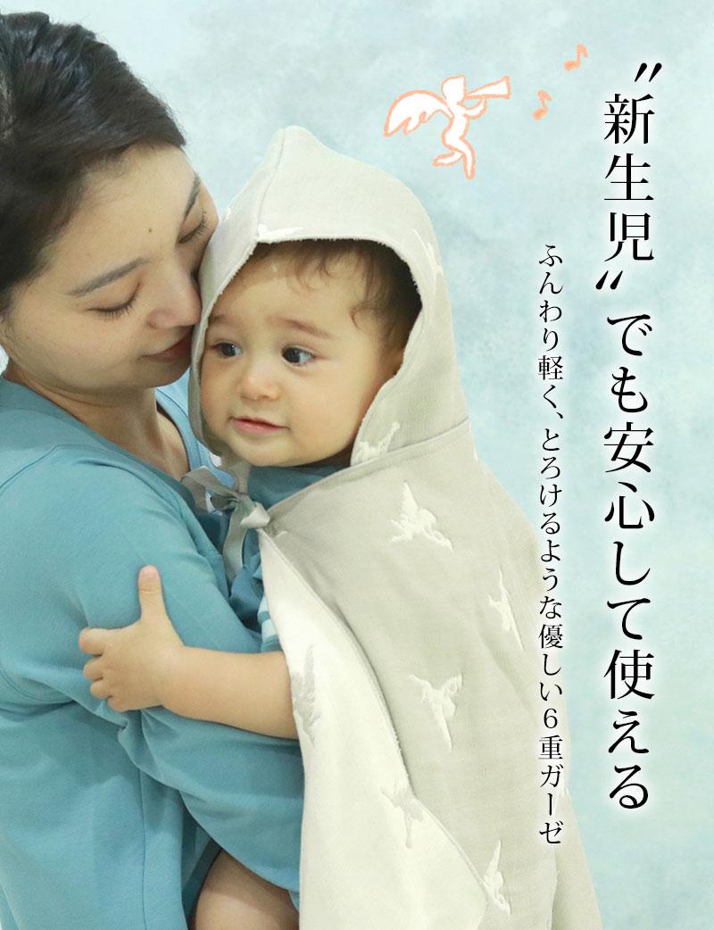 新生児でも安心して使える、ふんわり軽くとろけるような優しい6重ガーゼ