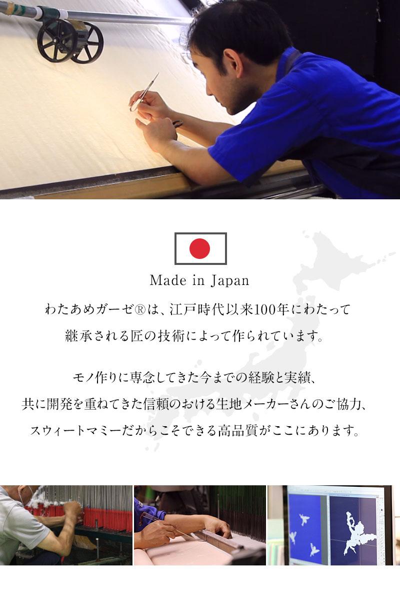 愛知県三河生まれのわたあめガーゼ、江戸時代から続く匠の技術と品質