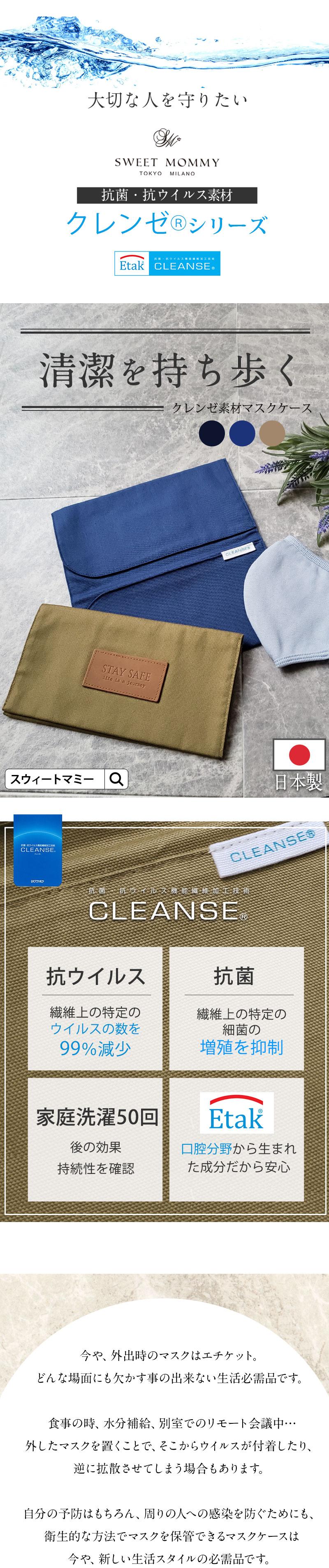 スウィートマミーのクレンゼシリーズ 清潔を持ち歩く クレンゼ素材 抗菌マスクケース