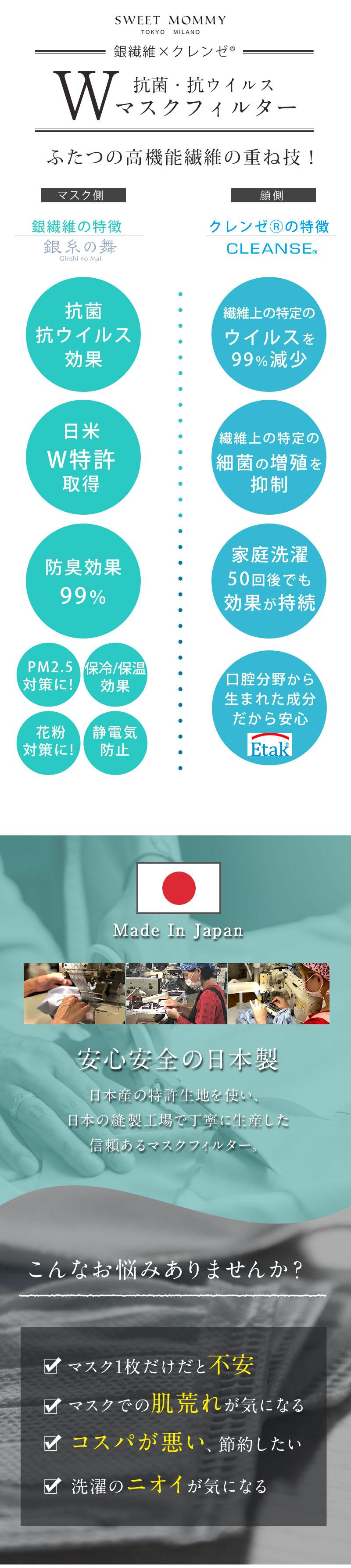 日本製 洗える 抗菌・抗ウイルス  抗菌 抗ウイルス