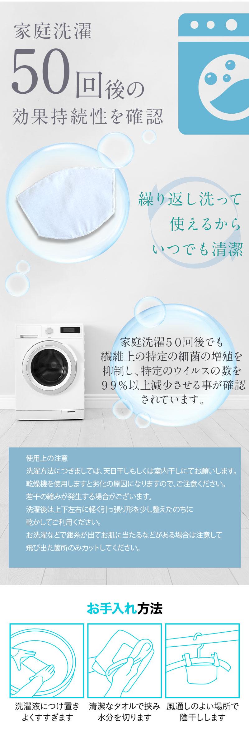 洗える! 抗菌・抗ウイルス 銀繊維×クレンゼ 日本製フィルター