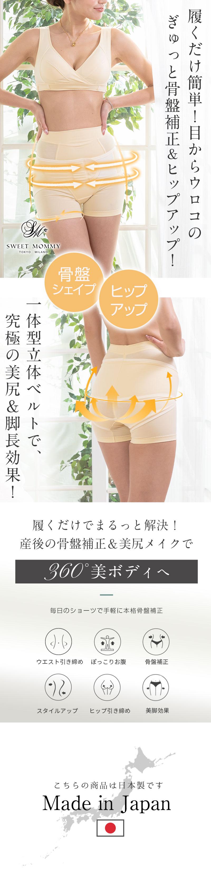 産後リフォーム 骨盤ベルト 履くだけ簡単 骨盤補正